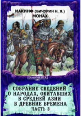 Собрание сведений о народах, обитавших в Средней Азии в древние времена, Ч. 3. Приложения