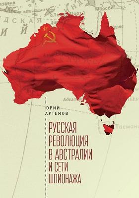 Русская революция в Австралии и «сети шпионажа»