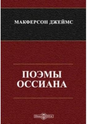 "Поэмы Оссиана = J. Macpherson.— Poems of Ossian : издание журнала ""Пантеон литературы"""