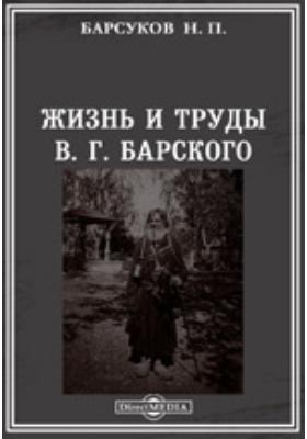 Жизнь и труды В. Г. Барского