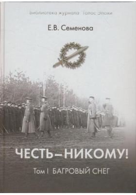 Честь - никому. Том I. Багровый снег : Роман-эпопея в 3 томах