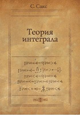 Теория интеграла