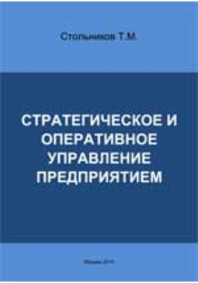 Стратегическое и оперативное управление предприятием