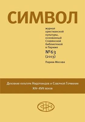 Символ: журнал христианской культуры. 2013. № 63