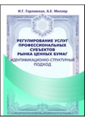 Регулирование услуг профессиональных субъектов рынка ценных бумаг : идентификационно-структурный подход