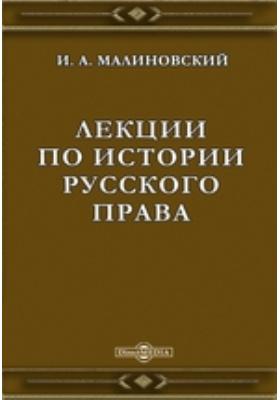 Лекции по истории русского права: курс лекций
