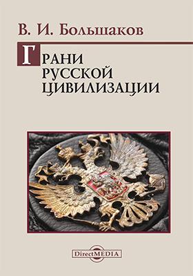 Грани русской цивилизации