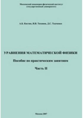 Уравнения математической физики. Пособие по практическим занятиям: учебное пособие, Ч. II