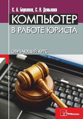 Компьютер в работе юриста : обучающий курс: учебное пособие