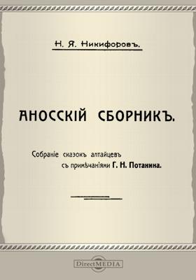Аносский сборник : собрание сказок алтайцев: художественная литература