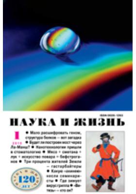 Наука и жизнь: ежемесячный научно-популярный журнал. 2010. № 1
