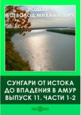 Сунгари от истока до впадения в Амур. Вып. 11, Ч. 1-2