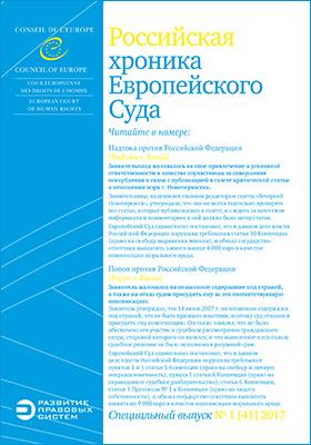 Российская хроника Европейского Суда: журнал. 2017. № 1(41)