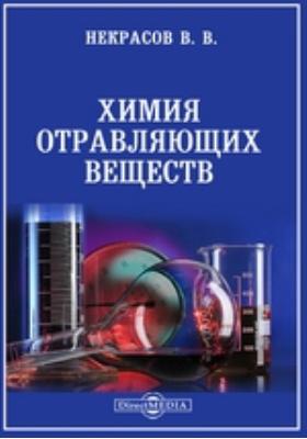 Химия отравляющих веществ