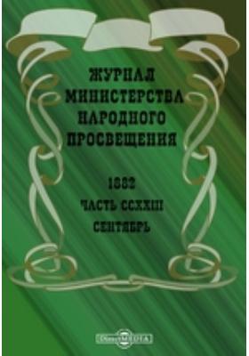 Журнал Министерства Народного Просвещения, Ч. 223. Сентябрь