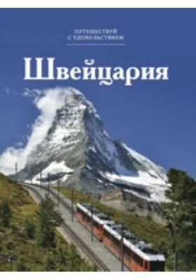 Т. 11. Швейцария