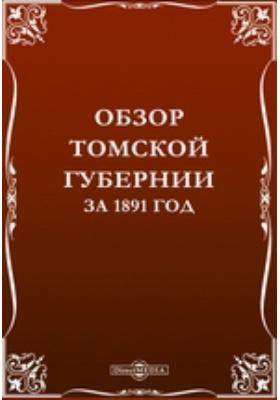 Обзор Томской губернии за 1891 год