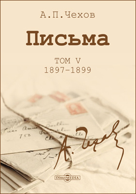 Письма. Т. V. (1897-1899)