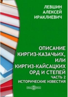Описание Киргиз-казачьих или Киргиз-кайсакских орд и степей, Ч. 2. Исторические известия