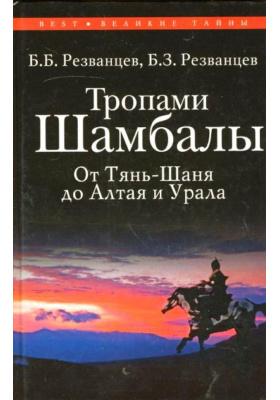 Тропами Шамбалы, от Тянь-Шаня до Алтая и Урала
