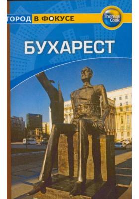 Бухарест = Bucharest : Путеводитель