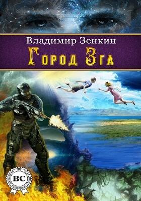 Город Зга: фантастический роман