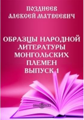 Образцы народной литературы монгольских племен. Вып. 1