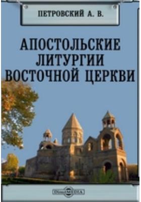 Апостольские литургии восточной церкви