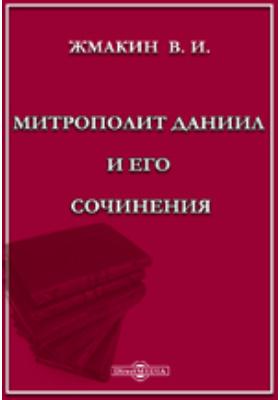Митрополит Даниил и его сочинения: монография
