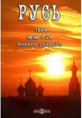 Русь. 1884. №№ 1-24, Январь-декабрь
