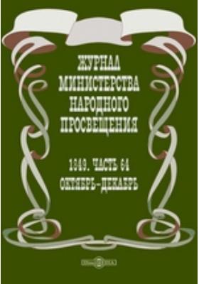 Журнал Министерства Народного Просвещения. 1849. Октябрь-декабрь, Ч. 64