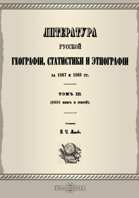 Литература русской географии, статистики и этнографии за 1867 и 1868 год. Т. 3