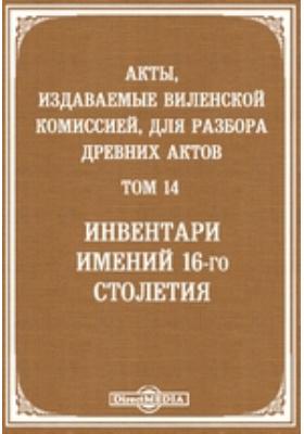 Акты, издаваемые Виленской археографической комиссией. Т. 14