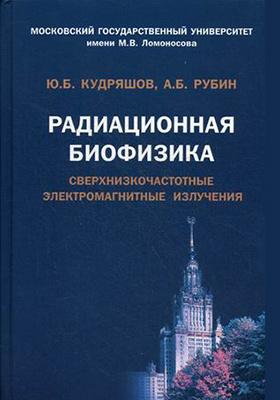 Радиационная биофизика : Сверхнизкочастотные излучения: учебник