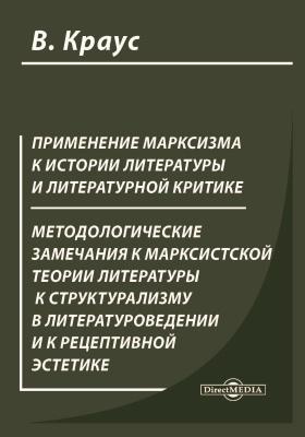 Применение марксизма к истории литературы и литературной критике : Методологические замечания к марксистской теории литературы, к структурализму в литературоведении и к рецептивной эстетике