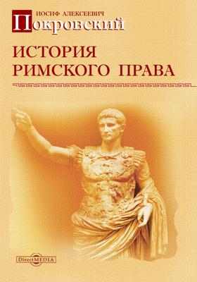 История римского права: монография