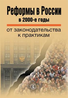 Реформы в России в 2000-е годы : от законодательства к практикам