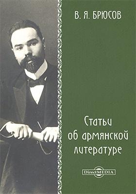 Статьи об армянской литературе: сборник