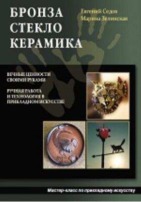Бронза, стекло, керамика: научно-популярное издание