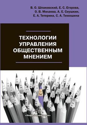 Технологии управления общественным мнением: учебное пособие