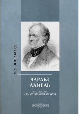 Чарльз Лайель. Его жизнь и научная деятельность: художественная литература