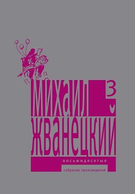 Собрание произведений в пяти томах. Т.3. Восьмидесятые