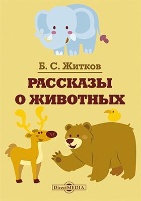Рассказы о животных: художественная литература