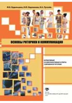 Основы риторики и коммуникации. Нормативный и коммуникативный аспекты современной риторики: учебное пособие