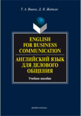 English for Business Communication = Английский язык для делового общения: учебное пособие