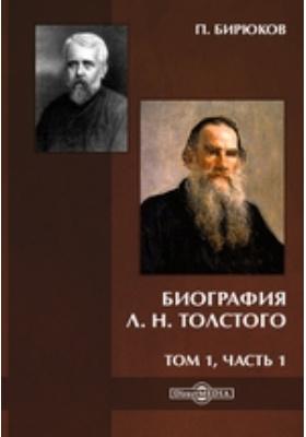 Биография Л. Н. Толстого. Т. 1. часть 1