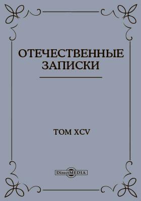 Отечественные записки. 1854: учено-литературный журнал. Т. 95