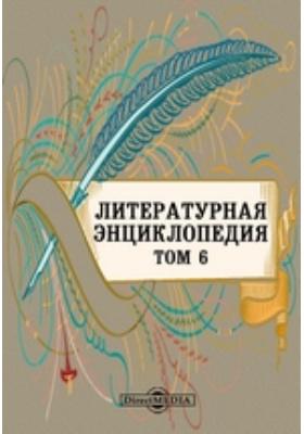 Литературная энциклопедия: энциклопедия. Том 6