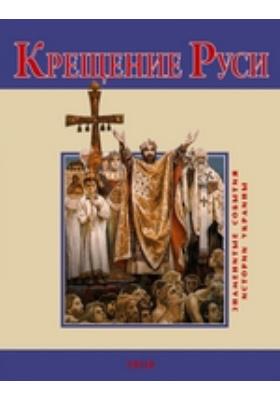 Крещение Руси: монография
