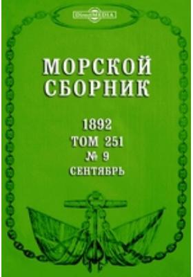 Морской сборник: журнал. 1892. Т. 251, № 9, Сентябрь